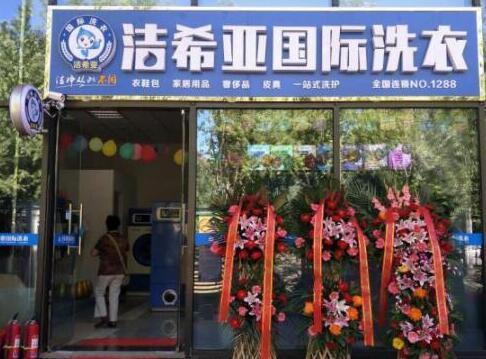 中国干洗店十大排名哪里有
