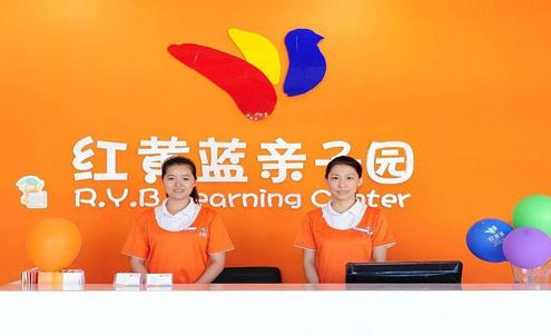 红黄蓝幼儿园早教中心加盟费用多少钱?