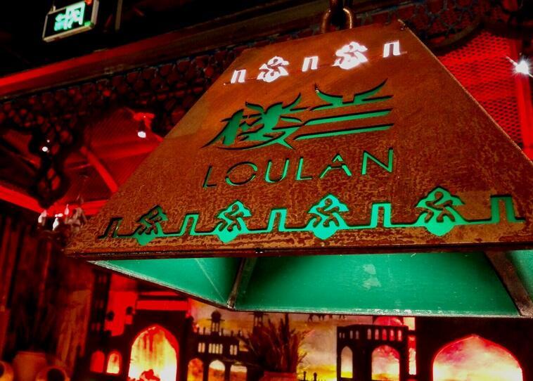 楼兰新疆主题餐厅加盟条件是什么