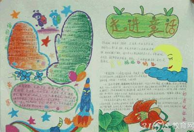 六一儿童节手抄报图片 内容介绍图片赏析