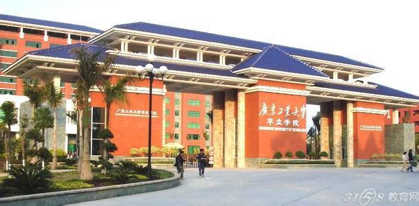广东工业大学华立学院地址 学费 宿舍 路线