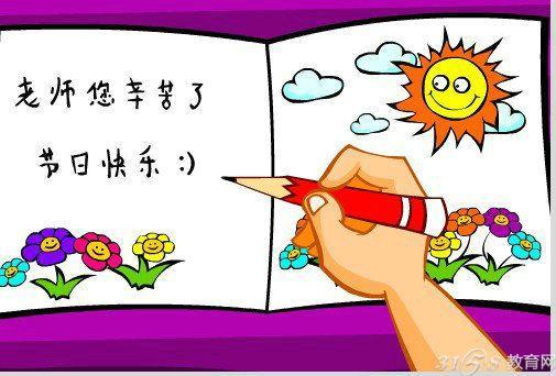 一张教师节贺卡