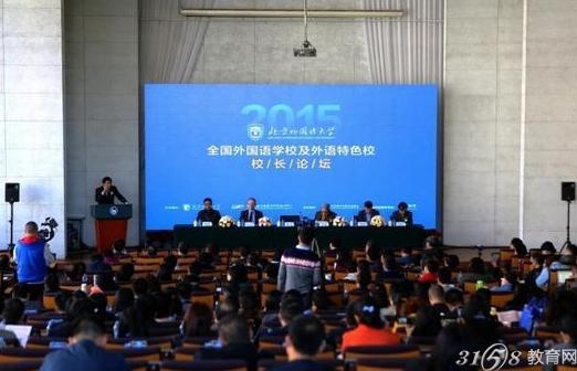 本次论坛由北京外国语大学,全国基础外语教育研究培训中心主办,外语