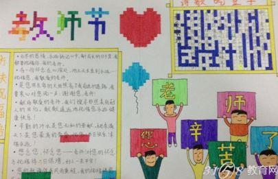 教师节祝福语有哪些?小编为大家带来了教师节手抄报内容资料大全.图片