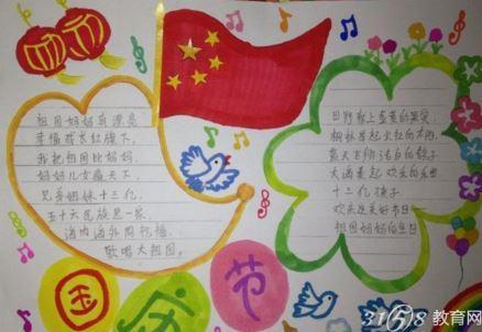 2016国庆节手抄报内容大全