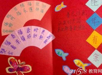 兒童手工新年賀卡制作 圖片合集
