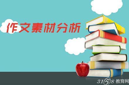 【高考作文】高考作文素材积累:经典语段(八)