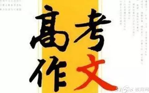 【高考作文】高考作文素材积累:经典语段(五)