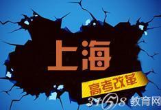 【高考改革】上海高考综合改革意义重大 须抓好各环节工作