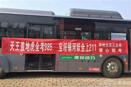 985路公交车成高考休息站受欢迎 家长:全上985