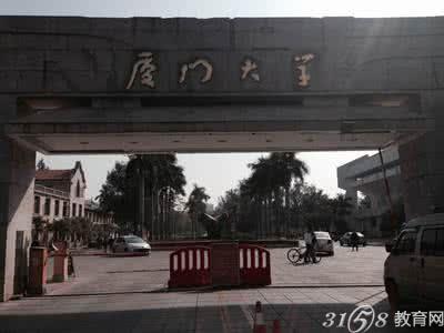 校友会福建省大学本科专业排行榜 厦门大学第一