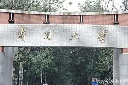 校友会天津市大学本科专业排行榜 南开大学第一