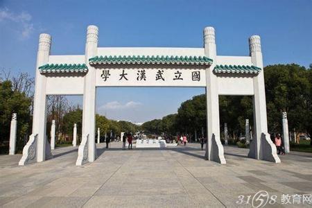 校友会湖北省大学本科专业排行榜 武汉大学第一