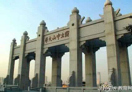中山大学大动作:300亿建深圳校区 调整39专业
