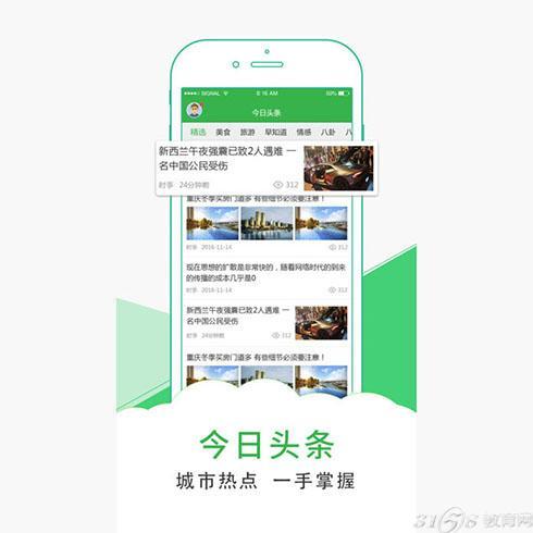 城市生活服务app代理