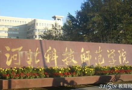 【2017年招生章程】河北科技师范学院2017年本科招生章程