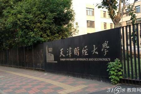 【2017年招生章程】天津财经大学2017年招生章程