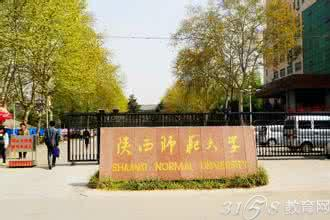 高考刚结束 陕西师范大学高校招录政策发布