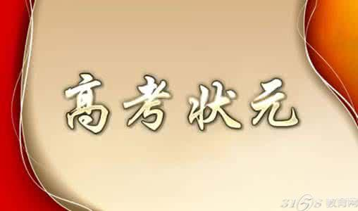 2017中国高考状元姓名排行 王姓晓字蝉联第一