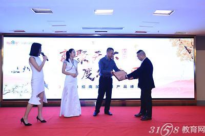 3158招商加盟网产品峰会