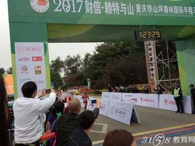 2017铁山坪国际马拉松