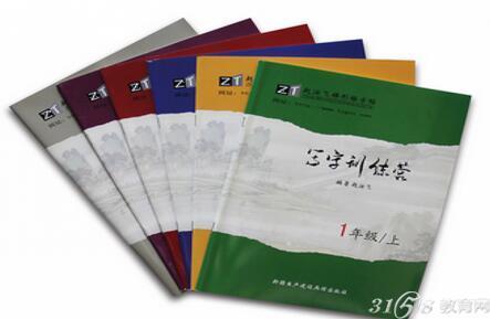 赵汝飞练字加盟的流程是什么