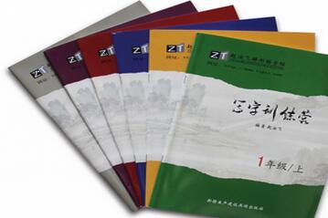 2018如何加盟赵汝飞练字?加盟费及加盟流程介绍