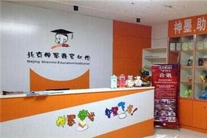 北京神墨教育加盟费用需要多少*