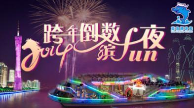 2016广州塔元旦倒数活动有哪些?门票多少钱?