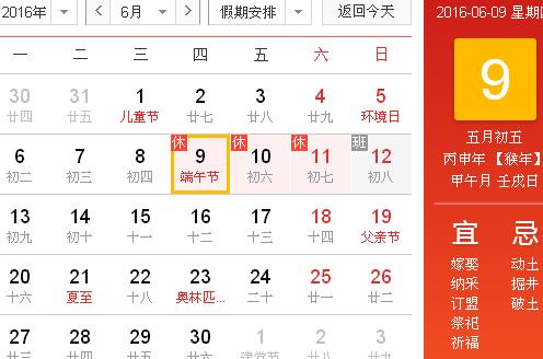 0年端午节是几号_端午节放假安排2015端午节是几月几号端午节