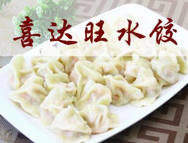 喜达旺水饺怎么样?喜达旺水饺加盟条件是什么?