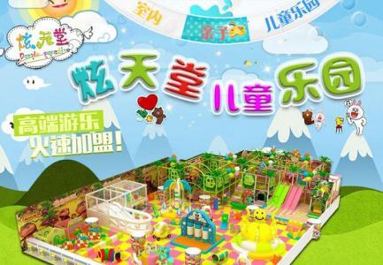 开一家炫天堂儿童乐园需要多少钱?