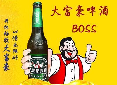 大富豪啤酒代理商的利润是多少?