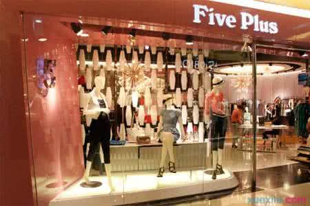 开一家FivePlus女装专卖店需要多少钱?