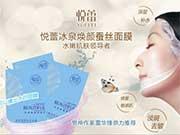 悦蕾面膜 优质的护肤产品