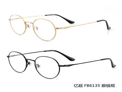 亿超眼镜官网加盟费是多少?具体怎么加盟亿超眼镜?