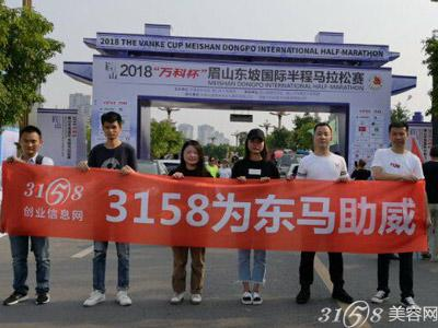 3158创业信息网助力2018眉山东坡国际半程马拉松