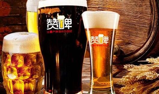 加盟赞啤精酿啤酒怎么样?市场好吗