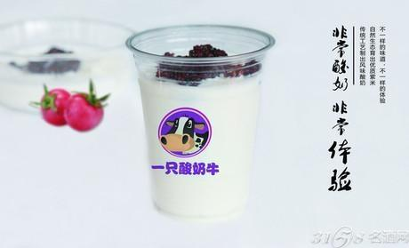 一只酸奶牛加盟要多少本钱