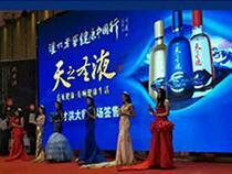 健康中国行 700余人参会880万成交额 天之圣液安徽全椒县首站盛大启动