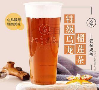 杯言茶语饮品知名度如何