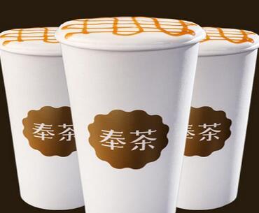 开一个奉茶饮品店大约需要多少钱?加盟费要多少