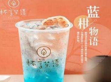开一家杯言茶语饮品加盟店一共要多少钱?加盟费多少
