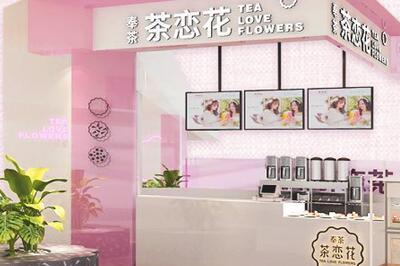 开一家奉茶茶恋花饮品店大概要多少钱 投资成本高不高