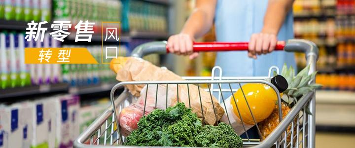 餐饮+新零售:传统企业如何抓住风口?