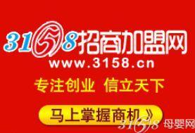 3158招商加盟网可靠吗