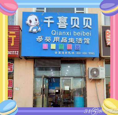 千喜贝贝母婴店统一货源 统一设计店面形象