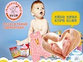 安心宝贝母婴用品 成功创业不是梦