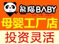熊猫baby母婴工厂店 无惧电商