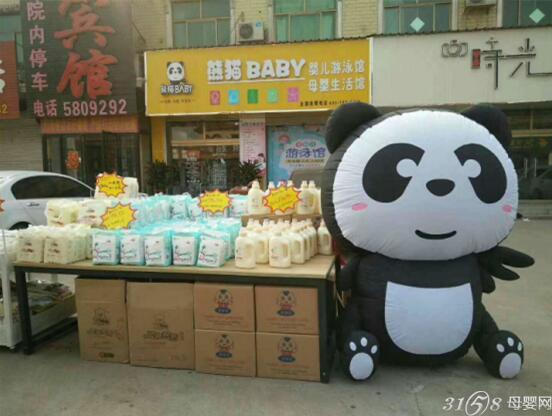 熊猫baby母婴怎么样
